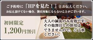 初回限定1,200円割引